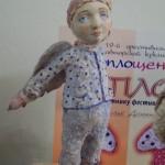 Доманцевич Наталья